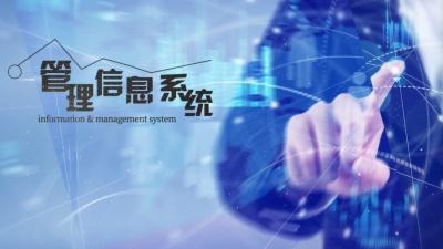管理信息系统(重庆大学)
