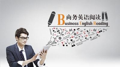 商务英语阅读1答案2020
