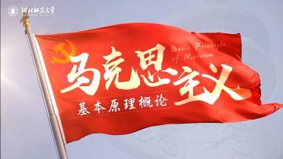 马克思主义基本原理概论(河北师范大学)