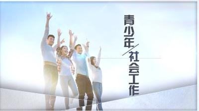 青少年社会工作(山东联盟)
