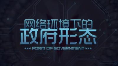 网络环境下的政府形态(吉林联盟)