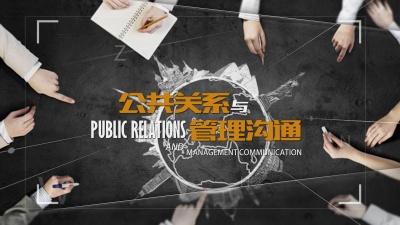 公共关系与管理沟通(山东联盟)