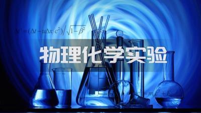 物理化学实验