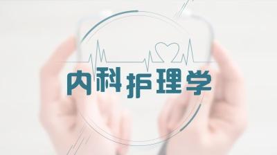 内科护理学(山东联盟-潍坊医学院)