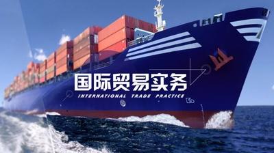 国际贸易实务(山东联盟-山东青年政治学院)教程考试答案2020