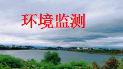 智慧树环境监测(山东联盟-青岛科技大学)期末答案