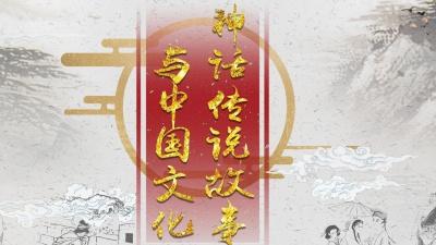 神话传说故事与中国文化智慧树答案