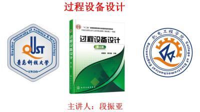 过程设备设计(山东联盟)