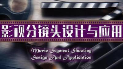 影视分镜头设计与应用(山东联盟)