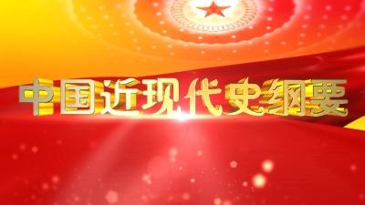 中国近现代史纲要(山东联盟-山东财经大学)