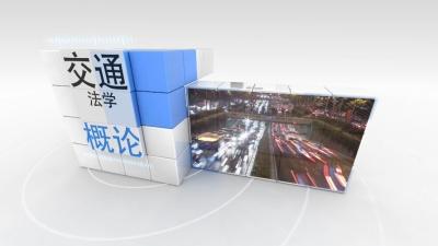 交通法学概论(山东联盟)