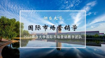 国际市场营销学(山东联盟-烟台大学)