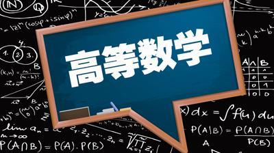 高等数学(上)(山东联盟)
