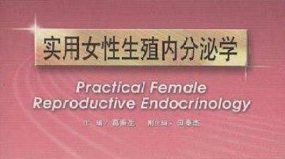知到女性生殖健康与疾病(山东联盟)判断题答案