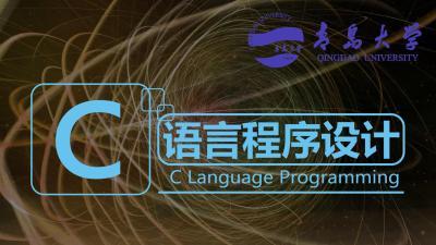 C语言程序设计(山东联盟-青岛大学)
