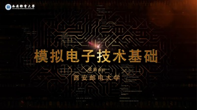 模拟电子技术基础(西安邮电大学)