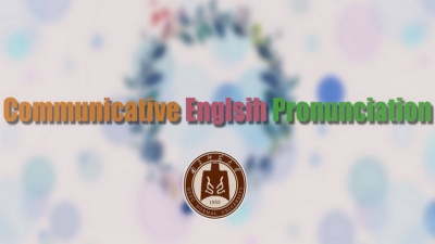 Communicative English Pronunciation(山东联盟-共享资源)