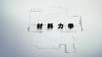 材料力学(山东联盟-中国石油大学(华东))