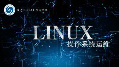 Linux操作系统运维