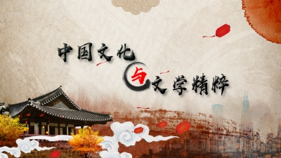 中国文化与文学精粹