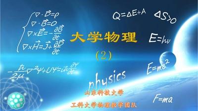 大学物理(2)(山东联盟)智慧树期末答案