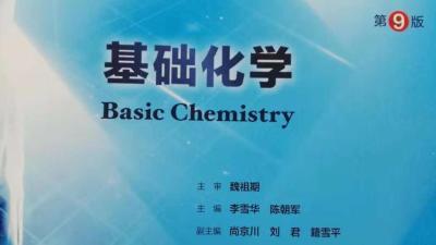 基础化学(山东联盟)