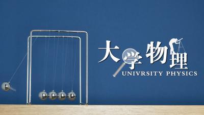 大学物理(一)