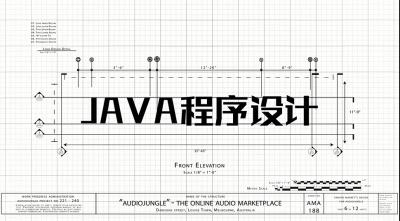 JAVA程序设计(山东联盟-潍坊科技学院)