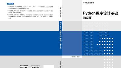 Python程序设计基础(山东联盟)