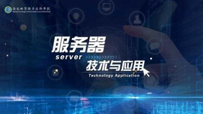 服务器技术与应用