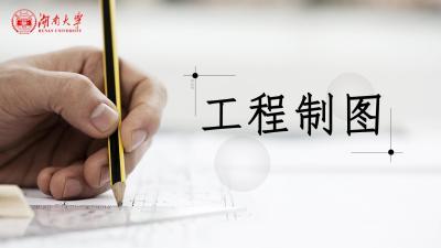 工程制图(湖南大学)