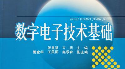 数字电子技术(山东联盟-潍坊科技学院)