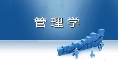 2020管理学(山东联盟-潍坊学院)章节测试答案