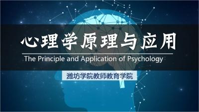 心理学原理与应用(山东联盟)