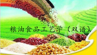 粮油食品工艺学(双语)(山东联盟)
