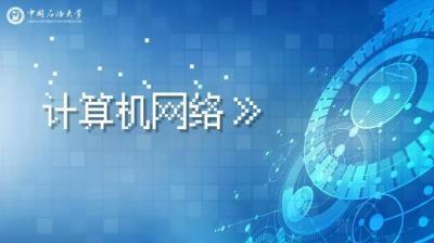 计算机网络(中国石油大学(华东))