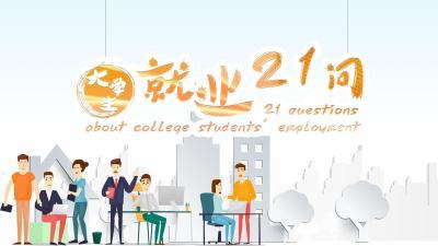 大学生就业21问