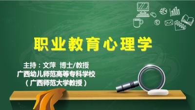 职业教育心理学(广西师范大学)