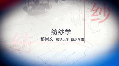 纺纱学(东华大学)