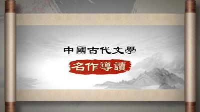 中国古代文学名作导读智慧树答案