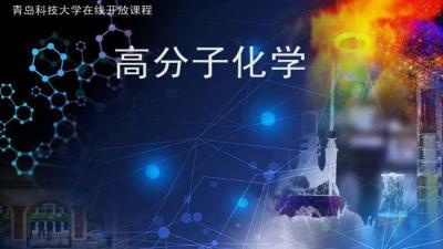 高分子化学(山东联盟-青岛科技大学)