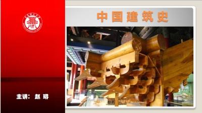 中国建筑史(山东联盟)