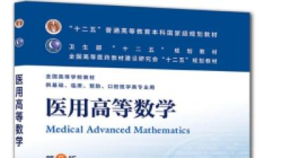 医用高等数学(山东联盟)