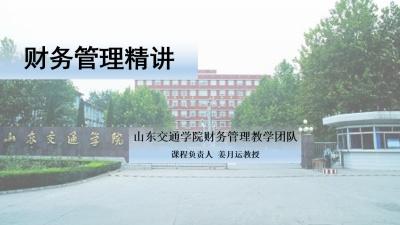 2020财务管理精讲(山东联盟)章节测试答案