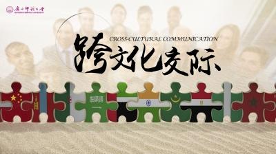 跨文化交际(广西师范大学)智慧树见面课答案