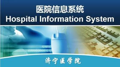 2020医院信息系统(山东联盟)章节测试答案