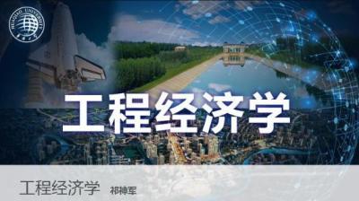 智慧树工程经济学(华侨大学)答案2020