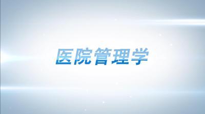 医院管理学(山东联盟)
