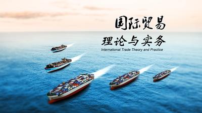 国际贸易理论与实务(陕西职业技术学院)