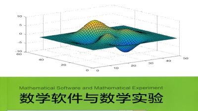 数学软件(山东联盟)